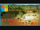 マイクロソフトがついに宇宙ビジネス参入! AWSに勝てるか?!Azure Spaceについて解説!