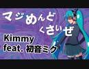 マジめんどくさいぜ I Can't Be So/Kimmy feat. 初音ミク【オリジナル曲】