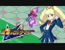 【初見】流星のロックマン-絆を飛ばせ!-【実況】part16