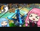 木伐りからはじめるダイソンスフィア建設 #8 【DYSON SPHERE PROGRAM】