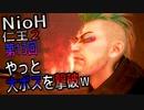 【仁王2】少しの油断がオワタ式の仁王2をやっていくw 第13回【PC版】