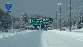 【車載動画】国道457号part1+V