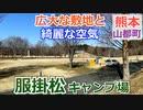 【熊本 上益城】服掛松キャンプ場(山都町)を紹介