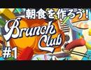 【4人実況】物に憑依し、協力して朝食を作るフードパーティーゲーム #1【Brunch Club】