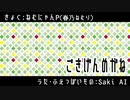 【Saki AI】ごきげんめがね【オリジナル】