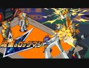 【初見】流星のロックマン-絆を飛ばせ!-【実況】part20