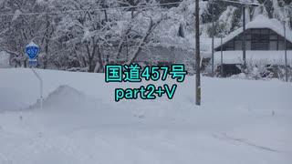 【車載動画】国道457号part2+V
