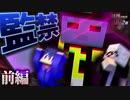 【マイクラ】刑務所からの脱獄-第2章-【Minecraft】16日目-前編