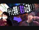 【やっと判明!美女の正体!!】/『Tanakanとあまみーのセラピストたちの学べる雑談ラジオ!〜深文先生編!その⑥〜』