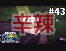 【スーパーマリオギャラクシー】キノコにきびしいしゃっとん【実況#43】