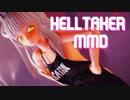 【MMD】ルシファー風衣装で踊ってみた【ヘルテイカー】Vol.3