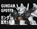[ガンプラ]ガンダム試作1号機 // Gunpla - GUNDAM RX-78GP01 [プラモデル製作#38]