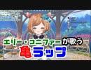 エリー・コニファーの亀ラップ【にじさんじ切り抜き】