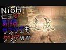 【仁王2】少しの油断がオワタ式の仁王2をやっていくw 第14回【PC版】