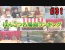 【永塚拓馬・堀江瞬】ぽんこつGAマイル #31