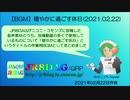 【BGM】穏やかに過ごす休日(2021.02.22)