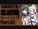 【東北イタコ車載】北近畿ツーリングPart02【東北ずん子車載】