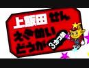 初音ミクが八十亀ちゃん3期EDで小牧・上飯田線の駅名を歌いました。