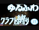 【7DTD】ゆるふわクラフト縛り019