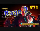 【Rage 2】琴葉姉妹がEpic Gamesのゲームを紹介したい #71