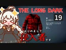【The Long Dark】はじめまして侵入者です Part19【VOICEROID実況】