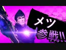 【スマブラSP】「メツ」参戦PV【ゼノブレイド2MAD】