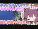 【ミニapex】チャージライフルで遊んでたら敵と仲良くなった【VOICEROID実況】