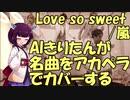 【AIシンガーきりたんアカペラカバー】Love so sweet 嵐