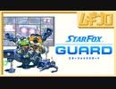 【生誕28周年】スターフォックスガード|Star Fox Guard【実況】