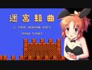 【モバマス】安部菜々が迷宮組曲をリアルに楽しく遊ぶ動画