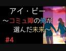 【実況】 アイ・ビー 〜コミュ障の俺が選んだ未来〜 #4【SF青春】