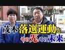 【直言極言】茂木落選運動とその先、その未来[R3/2/20]