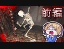 【ダンジョンナイトメア】最恐の亡霊から逃げろ!【前編】
