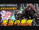 【バトオペ2】スペースノイドゆかり#003【リックディアスLv1】