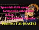 【スペインの風は】スペイン民謡「愛のロマンス」を弾いてみた【荒野に吹く】