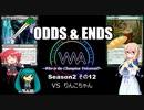 ODDS & ENDS Season2  その12 VoiceroidMastersArena 2回戦