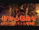【各種族入門向けロード】グリーンスキン編【Total War WARHAMMER II】