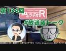 和みラヂオR 第134回 未公開トーク(放送後トーク)