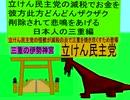 立憲民主党の減税で彼方此方どんどんザクザクお金を削除されて悲鳴をあげる日本人の三重編