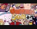 【星の子ポロン】時報映画社60祭合作