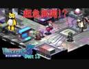 【デジモンワールド3】いざ!デジタルワールドへ!【#13】
