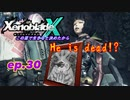 【結月ゆかり実況】この星で生きると決めたから【XenobladeX】ep.30
