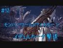 【倒したらすぐ刺す!】モンスターハンターワールド:アイスボーン 実況?プレイ【12匹目】