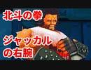 北斗の拳 世紀末救世主伝説◆ジャッカルの右腕【実況】04