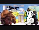 【モルカー】超小動物級のおしおき【ダンガンロンパ】