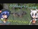 天子ののんびりゲーム実況Part24【The Last of Us2】