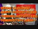 新興音声SNS Clubhouse流行の秘密がやばかった 実は中国サーバへ全音声データを送信→中国軍がリアルタイム検閲?