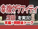 #29 幸腹グラフィティ 3話を実況!+感想