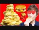 巨大マエリベリーハンバーガー作って藍交パーティーしてみた!