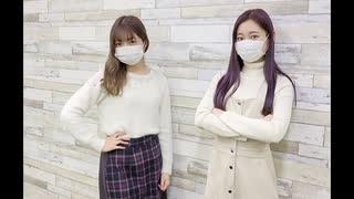 吉岡茉祐と山下七海のことだま☆パンケーキ 第48回 2021年02月18日放送